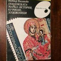 Пощенската марка - история, куриози, художници. (болгарский)