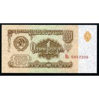 СССР. 1 рубль образца 1961 года. Шестой выпуск (серия Иь). UNC