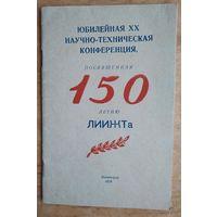 Программа конференции ЛИИЖТ. 1959 г. Ленинград