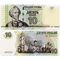 Приднестровье. 10 рублей (образца 2007 года, P44a, UNC) [серия AО]