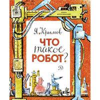 Крымов Я.Г. 'Что такое робот?' - Ленинград: Детская литература, 1986 - с.47, ил