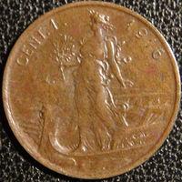 YS: Италия, 1 чентезимо 1916 R, KM# 40 (1)