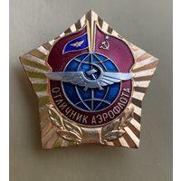 Отличник аэрофлота СССР