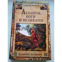 Владимир Щербаков. Атланты, боги и великаны // Серия: Тайны веков