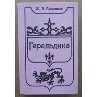 Арсеньев. Геральдика. Ковров, 1997.