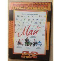 DVD МАЙ (ЛИЦЕНЗИЯ)