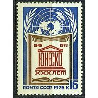 ЮНЕСКО. 1 м **. СССР. 1976 г. (С)
