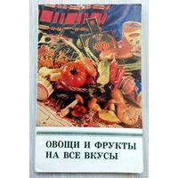 1981. ОВОЩИ И ФРУКТЫ НА ВСЕ ВКУСЫ Сост. Н.Г. Астравлянчик