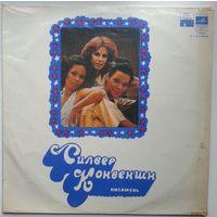 "LP Silver Convention - Ансамбль ""Силвер Конвеншн"" (1978) дата записи: 1975"
