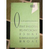 Опыт работы по русскому языку в начальной школе.