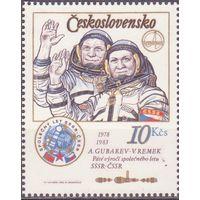 1983 Чехословакия международный полет СССР-Чехословакия Космос. **(СЛ2