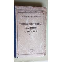 СЕЛЬХОЗМАШИНЫ И ОРУДИЯ. 1944 г.