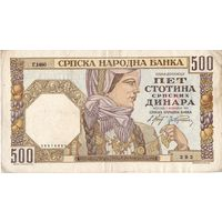 Сербия, 500 динаров, 1941 г.