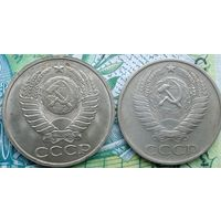 50 копеек 1979 шт1 (Малая звезда) Обмен