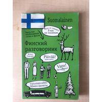 Финский разговорник