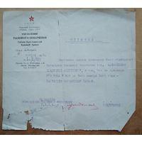 Справка о награждении. Управление тылового ополчения. 1935 г.