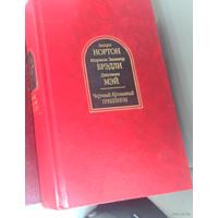 Черный Кровавый Триллиум. антология.Джулиан Мэй,Андрэ Нортон, Мэрион Зиммер Брэдли, Джулиан Мэй.