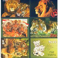 Календарики год тигра 2010г 6 шт.