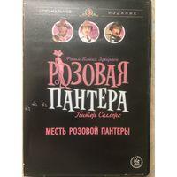 DVD МЕСТЬ РОЗОВОЙ ПАНТЕРЫ (ЛИЦЕНЗИЯ)