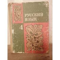 Учебник Русский язык Т. Ладыженская 1985 г.