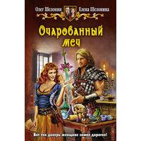 Очарованный меч Елена Шелонина, Олег Шелонин