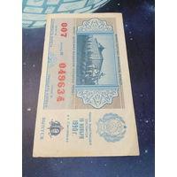 Лотерея 1990 выпуск 10