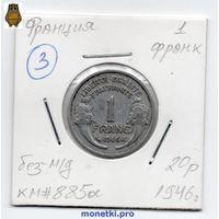 Франция 1 франк 1946 год, без м/д - 3