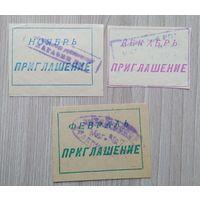 Талоны. Минск. 1990 г. 017