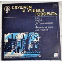 Игнатова Т., виниловая пластинка: Английский язык для общения.
