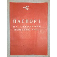 Паспорт к авторучке перьевой с золотым пером СССР