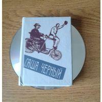 Саша Чёрный   Эти вирши смешные и странные ...     Книга-миниатюра. Формат 70х97 мм.