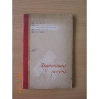 Дванаццаць песень 1936 (Купала, Колас, Александровіч, Глебка, Броўка)