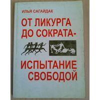 Сагайдак И. От Ликурга до Сократа - испытание свободой.