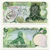 Иран. 50 риалов (образца 1979 года, P123b, надпечатка D, UNC)