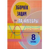 Зборнік задач па алгебры. 8 клас Хороший сборник на все темы, с ответами