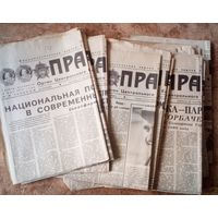 """Газета """"Правда"""",1989г.,20 номеров."""