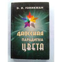 Даосская парадигма цвета в 3 кн.. Кн. 1. Гоникман Э. И.