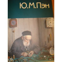 "Художественный каталог"" Ю.М.Пэн"""
