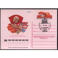 ПК с ОМ + СГ. СССР 1982. Съезд ВЛКСМ (#100). СГ Москва