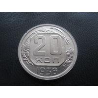 20 коп 1936 года - 5