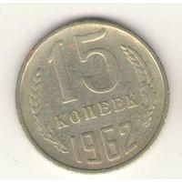 15 копеек 1962 г. Ф#132. Лот К24.