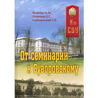 От семинарии к суворовскому