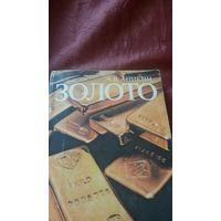 Золото. Международный экономический аспект