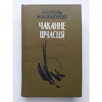 Анатоль Жалязоўскі Чаканне шчасця