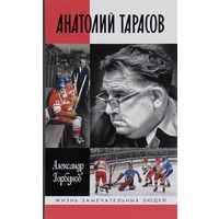 Александр Горбунов. Анатолий Тарасов