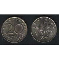 Болгария km241 20 стотинки 1999 год (b05)(ks00)