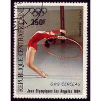 1 марка 1984 год ЦАР Гимнастика 1017