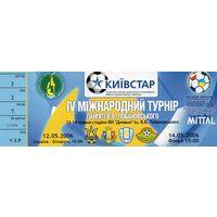 4 международный турнир Лобановского 2006г. (Украина, Молдова, Беларусь, Израиль).