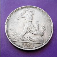 Полтинник 50 копеек 1924 ПЛ #001