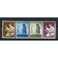 Ватикан - 1965г. - Поездка папы Павла VI в ООН - полная серия, MNH [Mi 483-486] - 4 марки